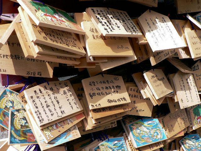 箱根神社 祈願