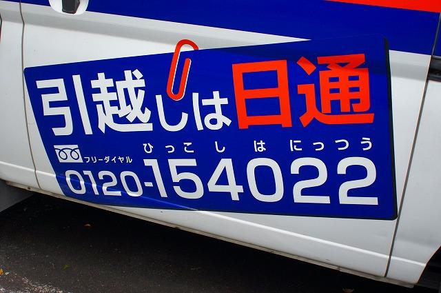 日本通運引越センター 引越し